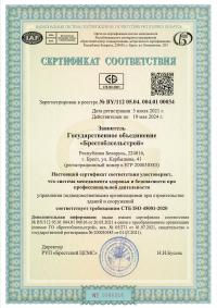 ISO45001-2020