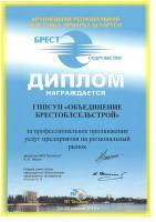 Диплом Брест-Содружество