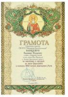 Грамота Епископа Брестского и Кобринского