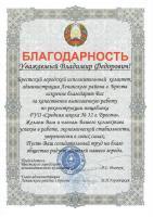 Благодарность администрации Ленинского р-на