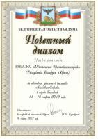 Почетный диплом БелЭкспоСтрой Белгород