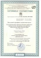 Сертификат система охраны труда