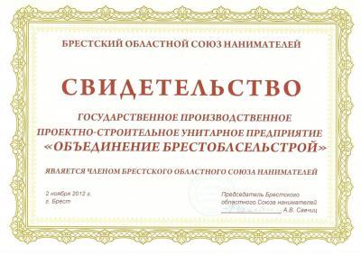 Свидетельство - член Брестского Союза нанимателей